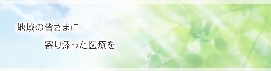 砂長胃腸科外科医院イメージ1